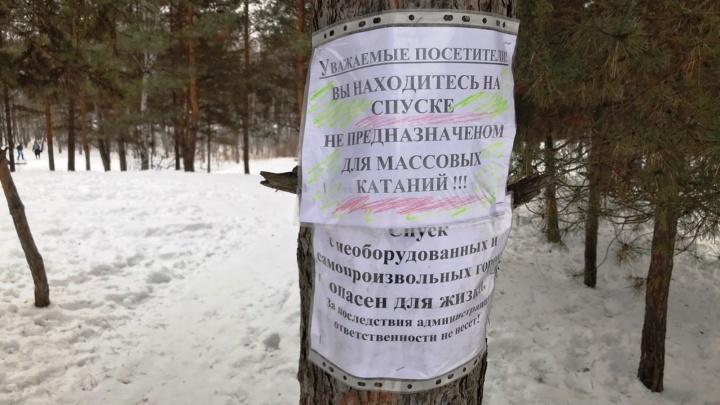 В Советском парке решили засыпать песком небезопасные спуски