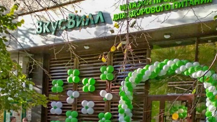 Вкусно и не грустно: в Ростове открылся второй «ВкусВилл»