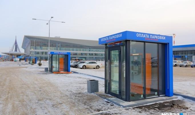 В аэропорту Красноярска запретили бесплатное ожидание на платных парковках свыше 15 минут
