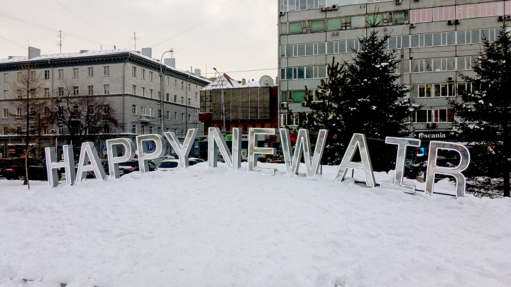 Локтю не понравилась фраза Happy New Air рядом с офисом S7 в центре Новосибирска