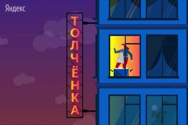 «Яндекс» рассказывает в ролике о некоторых предпочтениях новосибирцев в выборе тех или иных слов