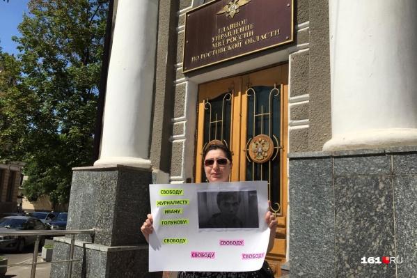 Пикетчики собрались возле дверей главного управления МВД по Ростовской области