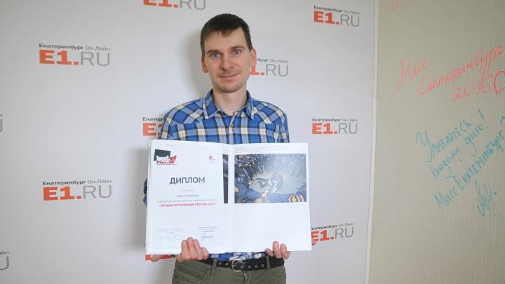 Путин поздравил фотографа Е1.RU с победой в конкурсе Best of Russia