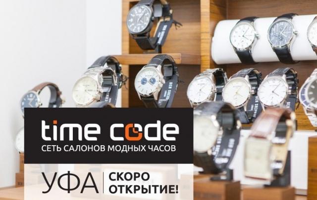 Time Code откроет свой первый магазин в Уфе!