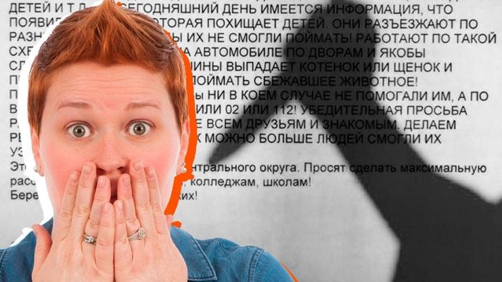 Письма несчастья. По свердловским вокзалам разлетелись страшилки про похитителей детей