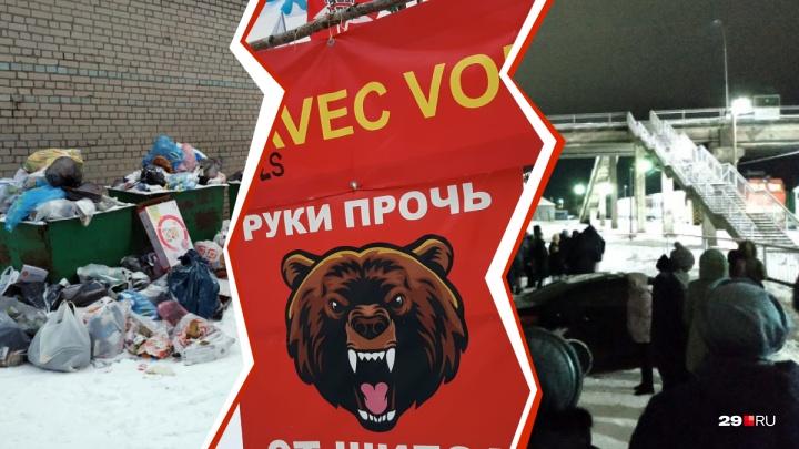 Новый регоператор, «заминированный» поезд и победа Шиеса: 5 главных новостей начала года в Поморье