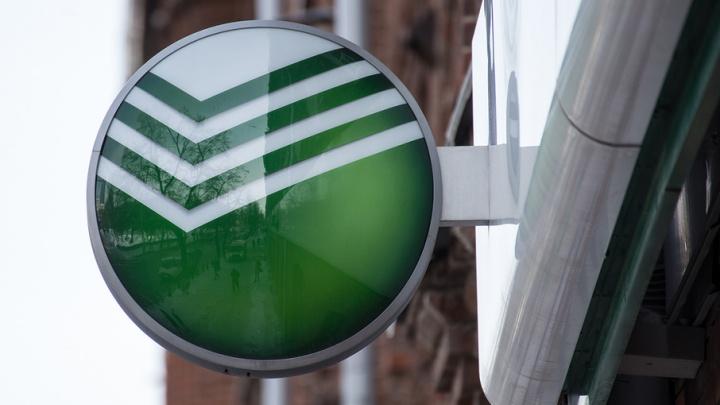 У Сбербанка в Башкирии временно отказали платёжные системы