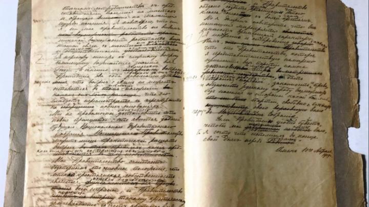 В Париже выставили на аукцион декларацию омского правительства Колчака. За неё просят 40 тысяч евро