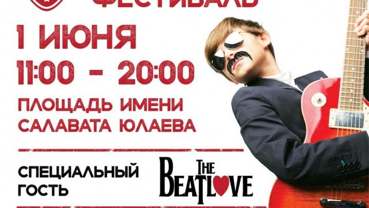 В Уфе состоится детский рок-фестиваль