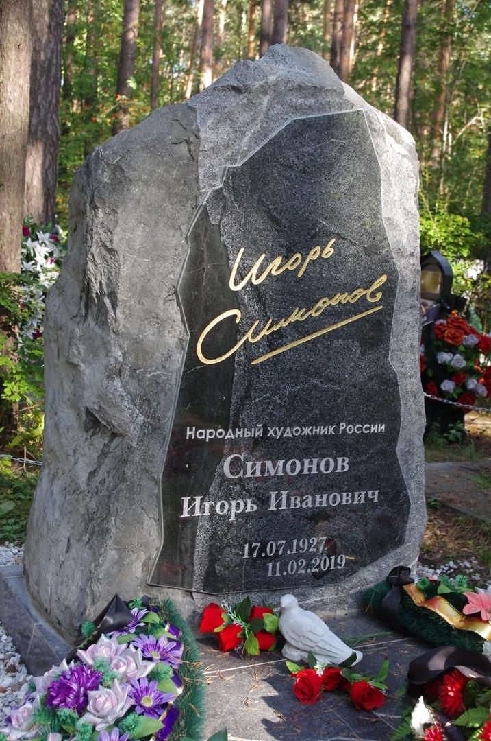 Игорь Симонов был народным художником России