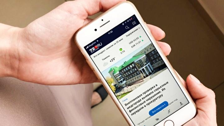 Новости Тюмени в вашем смартфоне: показываем в 13 картинках, как обновилось приложение 72.RU