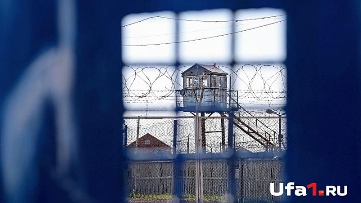 В Башкирии комиссия о помиловании отклонила все ходатайства