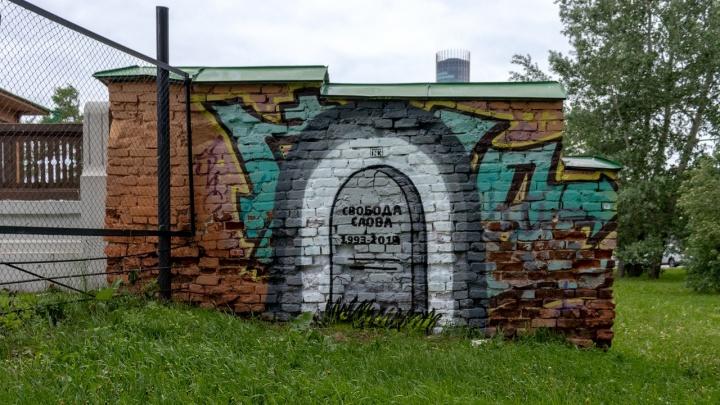 Уличный художник Рома Инк «похоронил» свободу слова возле Дома журналистов