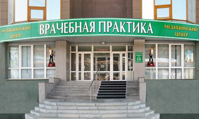Новосибирцы записываются в медицинский центр со скидкой 50 %