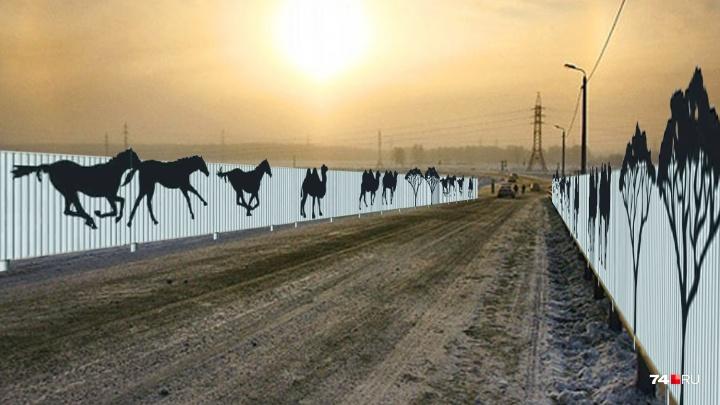 Конский ценник: в Челябинске потратят 200 миллионов на защитные экраны с нарисованными лошадьми