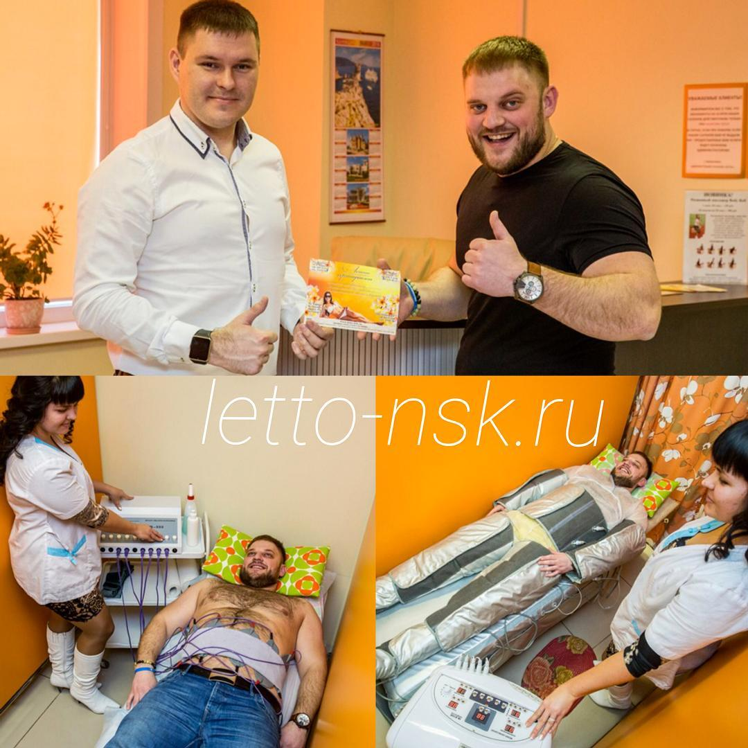 Похудение для мужчин новосибирск