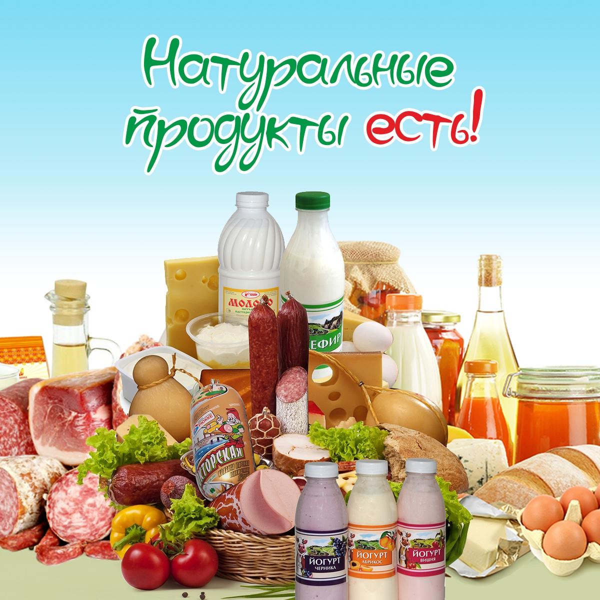 Натуральные продукты — есть