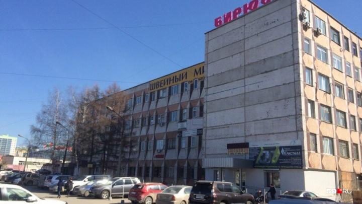 Пермский торговый дом «Бирюса» выставили на продажу