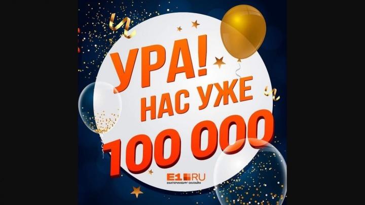 Спасибо, что вы с нами! Instagram E1.RU набрал 100 тысяч подписчиков