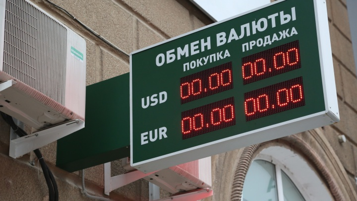 Курс евро впервые за два года превысил 81 рубль