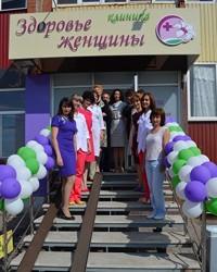 Клиника «Здоровье женщины» открылась в Деме