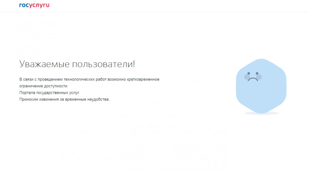 Скриншот сайта, сделанный, когда в редакцию E1.RU начали жаловаться родители