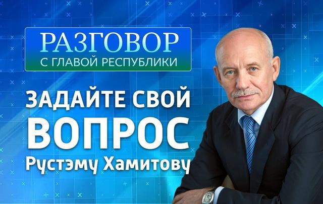 В Башкирии состоится прямая линия с Рустэмом Хамитовым