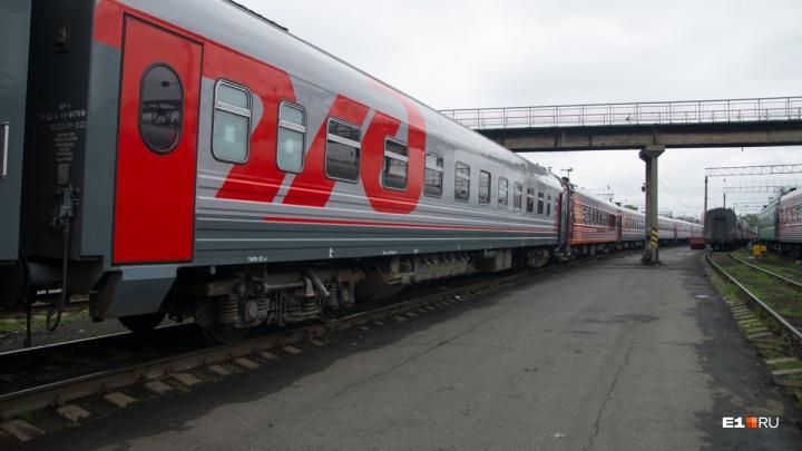 Из Екатеринбурга начнут курсировать дополнительные поезда до старинного портового города