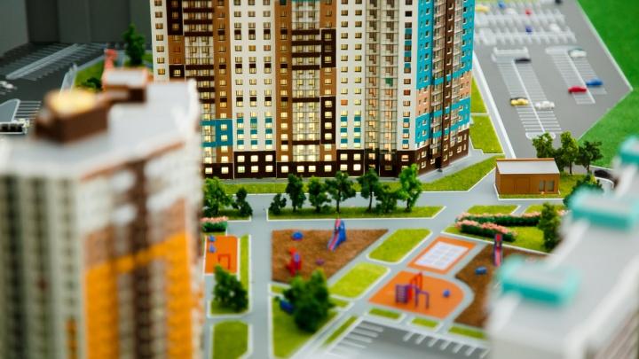 Екатеринбуржцы смогут купить квартиры от 1,49 миллиона рублей