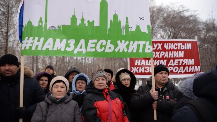 «Опасно для жизни»: екатеринбуржцы вышли на митинг против строительства мусорного полигона