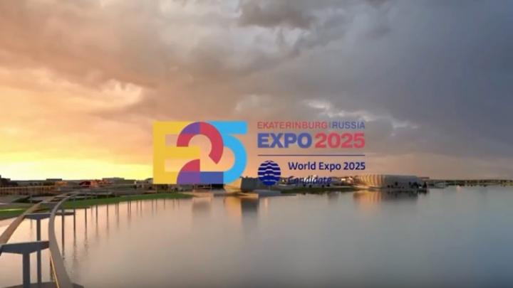 Британские эксперты назвали Екатеринбург серьёзным кандидатом на проведение «Экспо-2025»