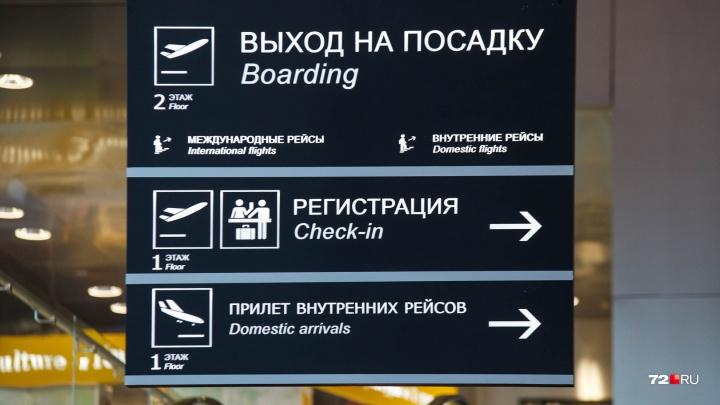 Как жителям Тюмени оформить шенгенскую визу? Простая инструкция для путешественников