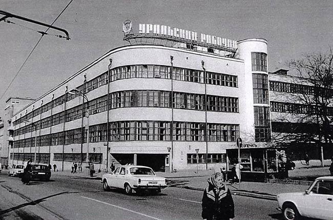 Раньше на «Доме печати» была вывеска «Уральский рабочий»