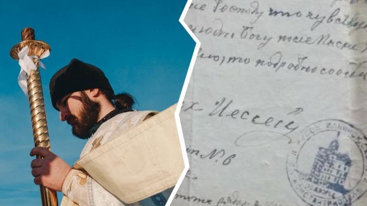 Тюменец продает старое письмо священника, которое нашел в доме во время уборки