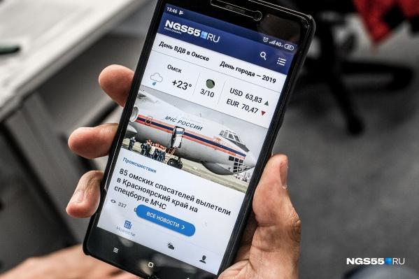 Теперь приложение есть не только на IPhone
