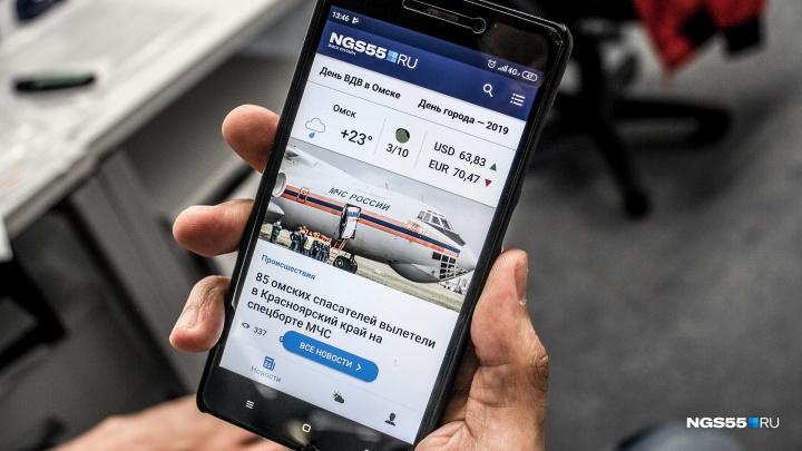 Теперь и на Android: у NGS55.RU вышло новое мобильное приложение