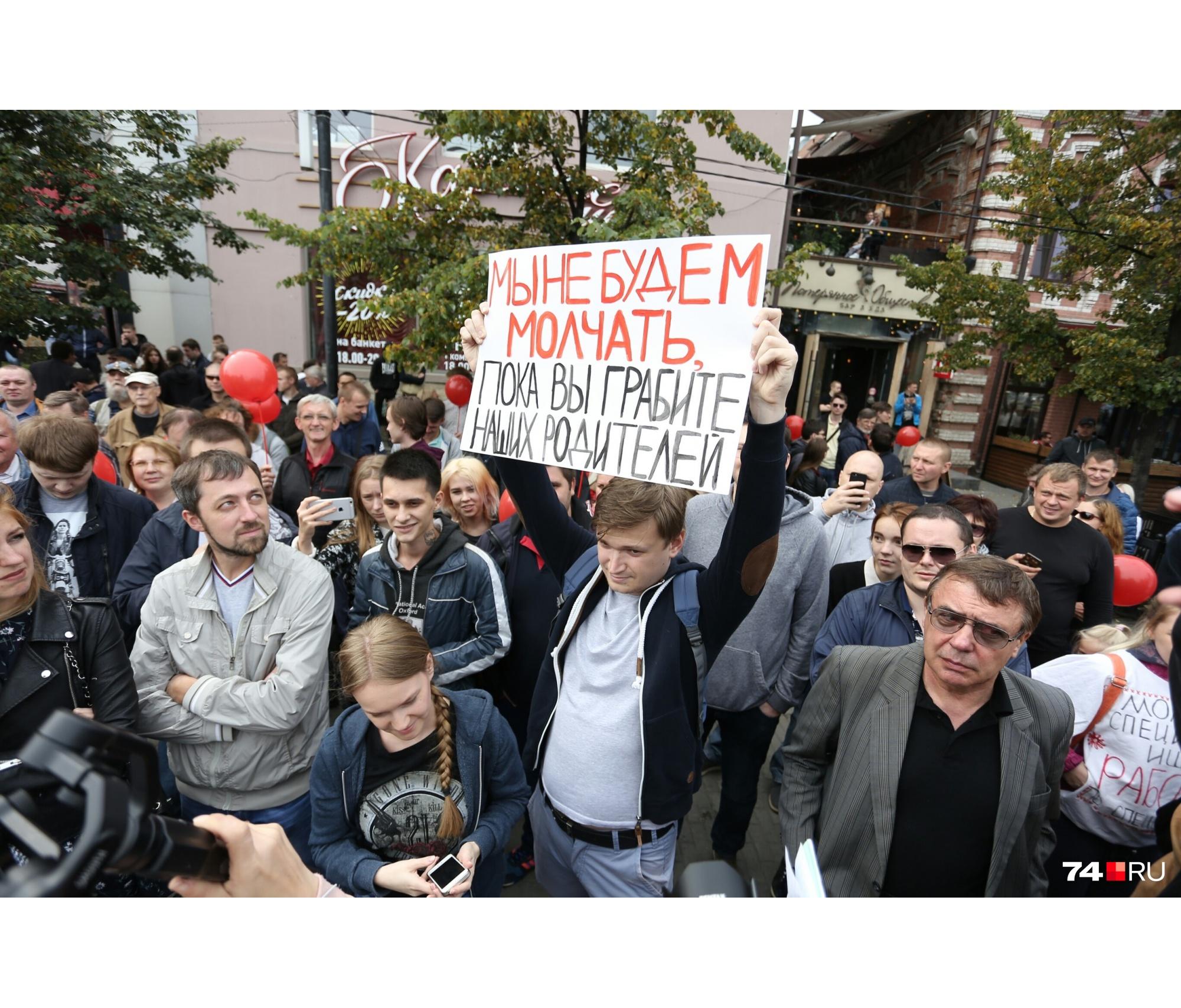 Челябинцы вышли на Кировку с плакатами