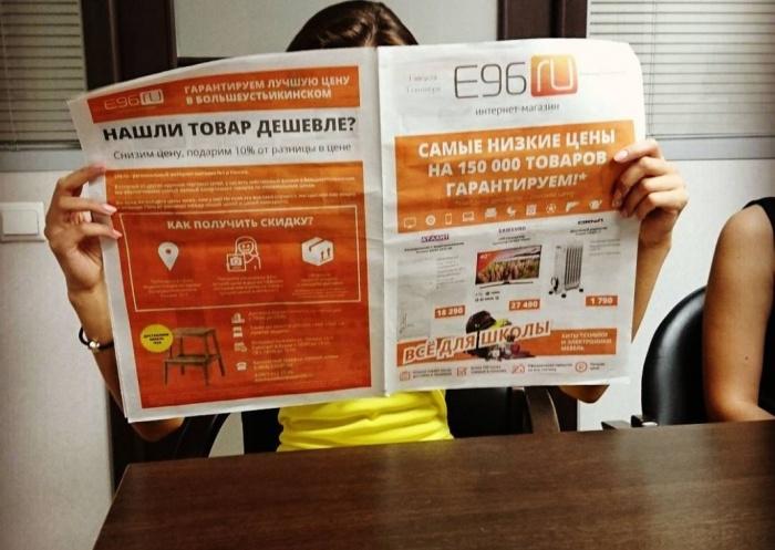 Владельцы E96.ru планируют привлечь инвестора