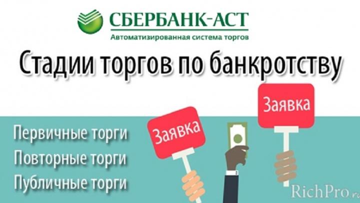 В Красноярске пройдет семинар «Проведение торгов при продаже имущества должников-банкротов»