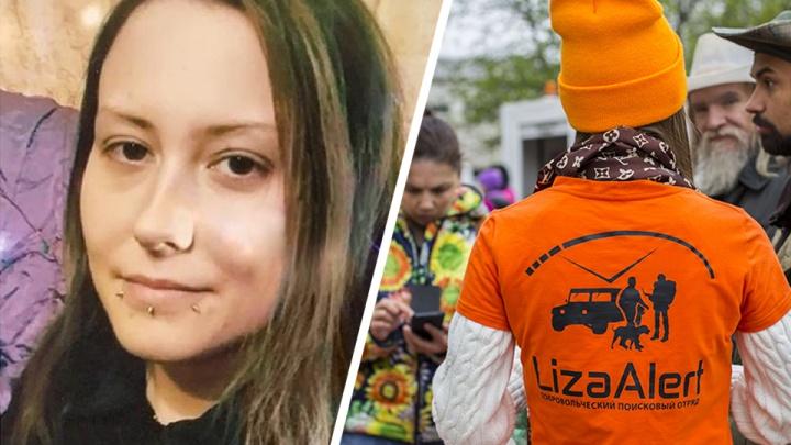 В Новосибирске пропала девушка с пирсингом в нижней губе