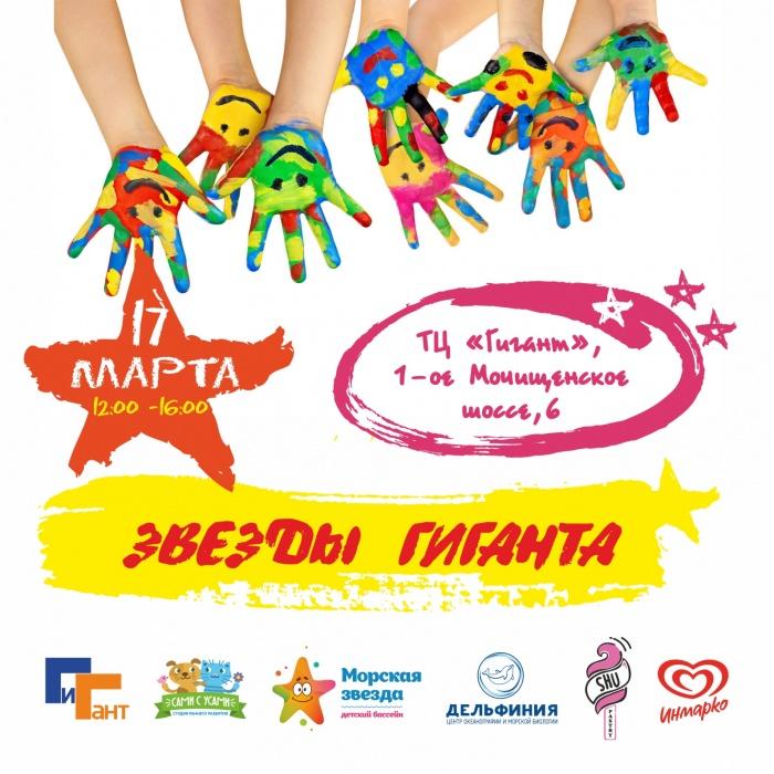 «Звезды Гиганта»: 17 марта в гипермаркете Заельцовского района состоится детский праздник