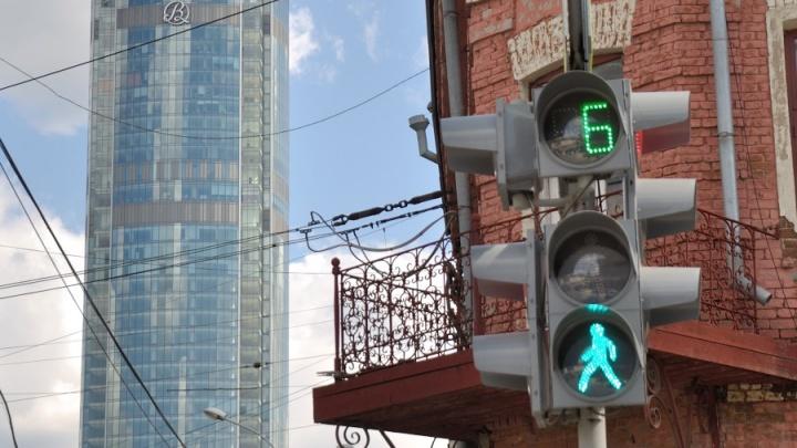 На 16 перекрестках Екатеринбурга поставят новые светофоры