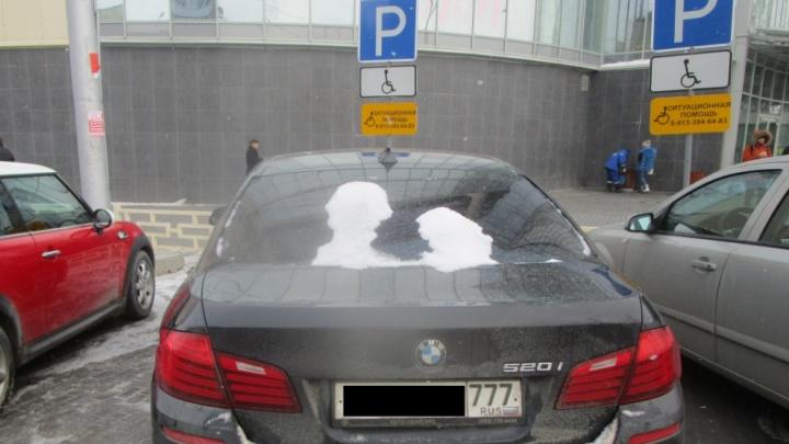 «Я паркуюсь как чудак»: BMW 777 — кара за инвалидов