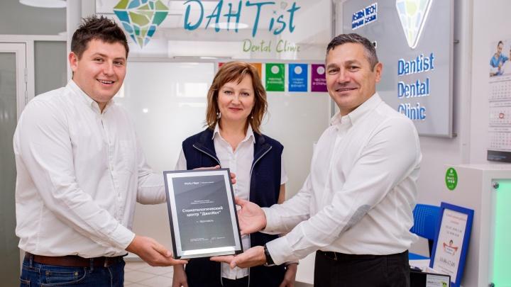 На шаг ближе к Европе: ярославскому стоматологическому центру присвоили статус референс-клиники