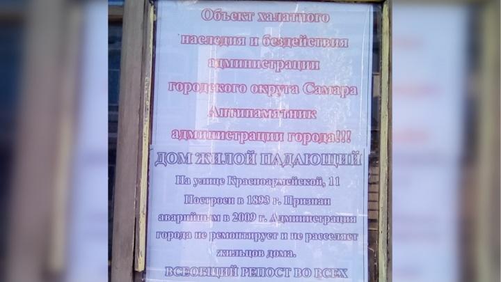 «Дом жилой, падающий»: в центре Самары появился антипамятник администрации города