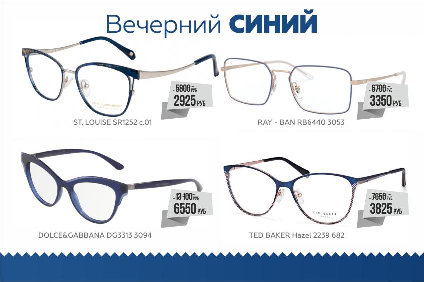 Оправы темно-синего оттенка представлены в широком ассортименте— от бюджетных марок до люксовых