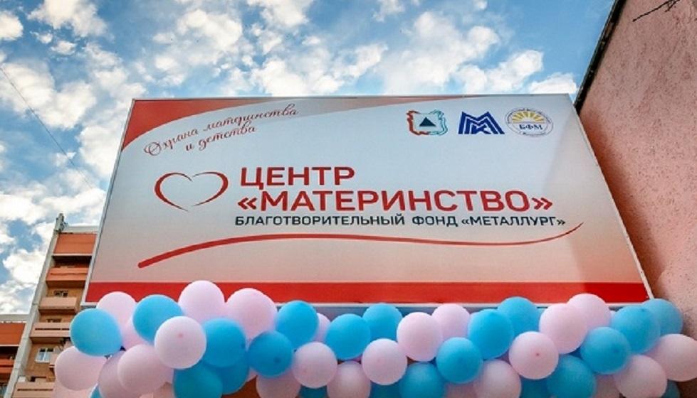 Центр «Материнство» благотворительного фонда «Металлург»