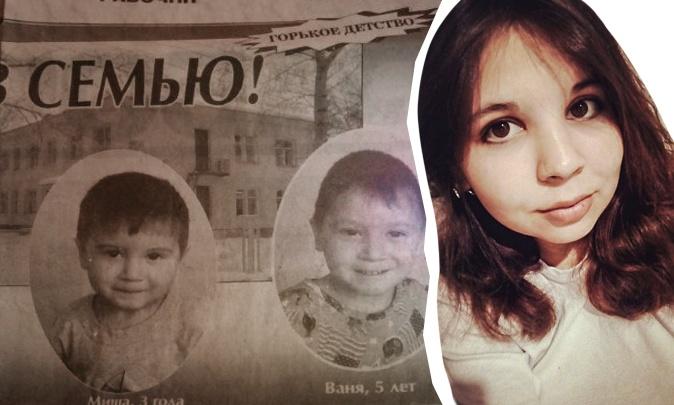 Жительница Челябинской области ищет в Башкирии братьев, которых увезли 15 лет назад