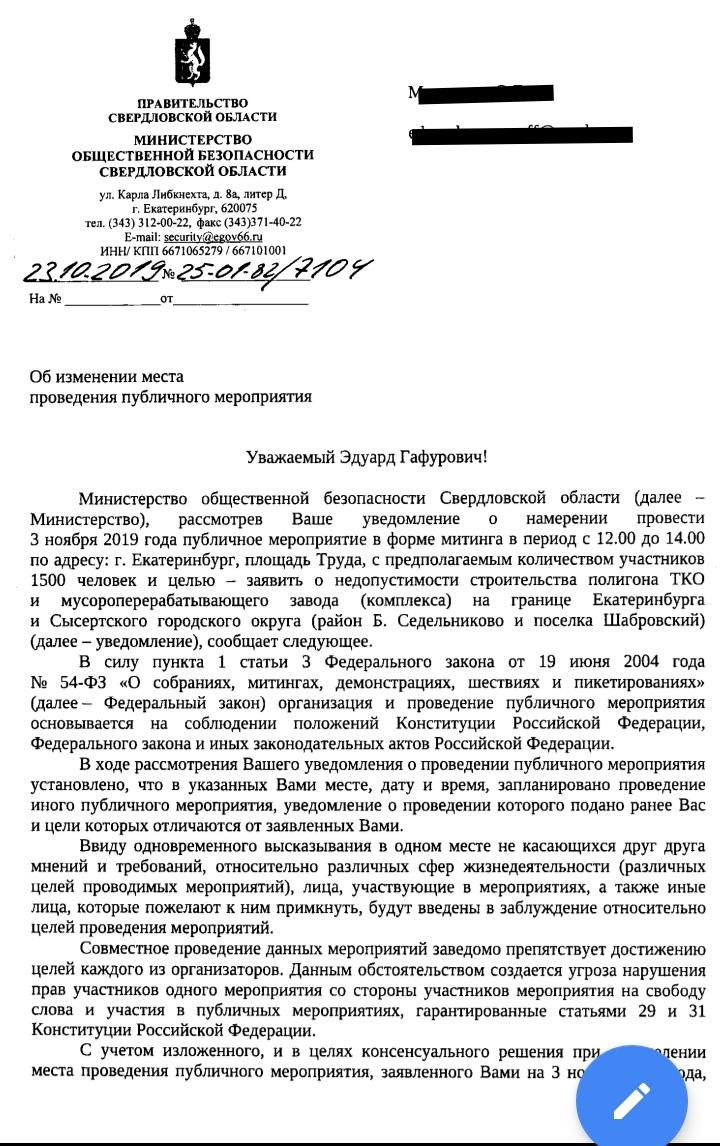 Официальный ответМинистерства общественной безопасности