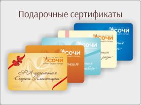 В Новосибирске стали дарить 20%-е скидки на подарочные сертификаты